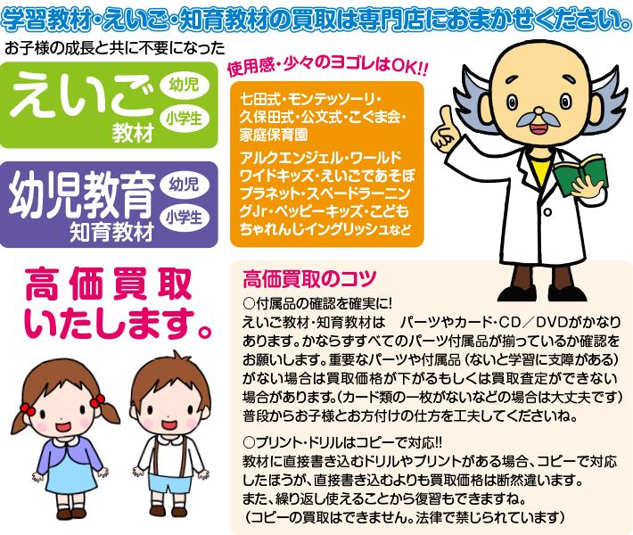 えいご教材 幼児教育(知育教材)(幼児・小学生)