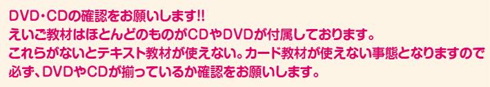 DVD・CDの確認をお願いします。