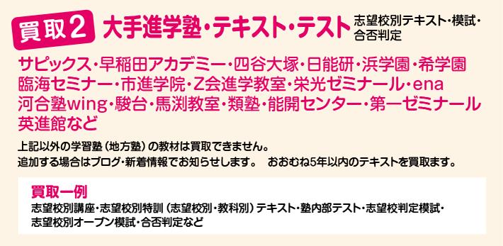 買取2 大手進学塾・テキスト・テスト買取