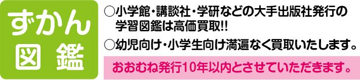 図鑑 小学館・講談社・学研など大手出版社発行の学習図鑑は高価買取!!
