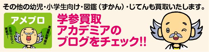 学参買取アカデミアのブログをチェック!!