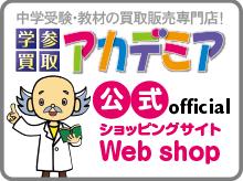 学参買取アカデミアWeb shop