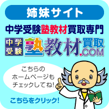 中学受験塾教材買取.comバナー