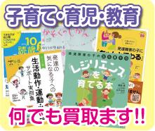 子育て・育児・教育関連書籍
