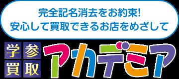塾教材買取.comロゴ